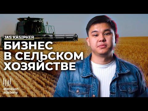 , title : 'Стоит ли начинать бизнес в сельском хозяйстве? | Jas kásіpker