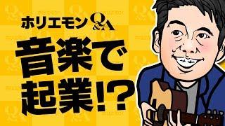 堀江貴文のQ&Avol.270〜音楽で起業!?〜
