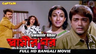 Swamir Ghar ( স্বামীর ঘর ) Bengali Superhit Movie || Soumitra Chatterjee , Prosenjit