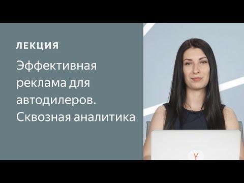 Яндекс для автодилеров. Сквозная аналитика