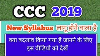 CCC New Syllabus Update 2019    CCC के न्यू Syllabus के बारे में जानकारी    GyanXp