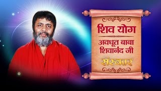 Shiv Yog || Avdhoot Baba Shivanand Ji || Episode 02