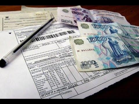 Оплатить коммунальные услуги  без комиссии