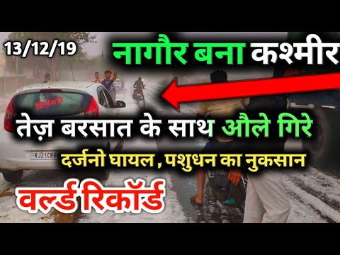 नागौर बना जम्मू कश्मीर। Today breaking News|Nagaur barshat News|Rajasthan Rain news|Today Mosam news
