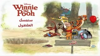Disney Games  Winnie - The Pooh Trappin ' The Backson