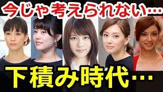 有村架純に北川景子も…かつてオーディションに落ち続けた女優たち