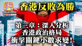 7.9 【香港反敗為勝】第三章:深入分析香港政治格局,衝擊關鍵小數求變!