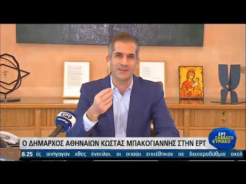 Μπακογιάννης: Το σχέδιο δράσης του Δήμου Αθηναίων για τη στήριξη των επιχειρήσεων | 13/12/2020 | ΕΡΤ