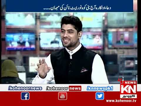 Kohenoor@9 08 january 2019 | Kohenoor News Pakistan