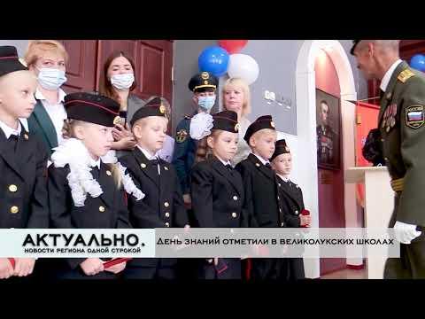 Актуально Великие Луки / 02.09.2021