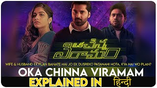 Oka Chinna Viramam (Telugu) 2020 Movie Explain in Hindi