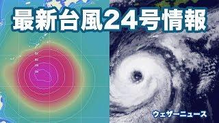 最新台風情報台風24号、再発達しながら明日29日土沖縄に最接近、30日日以降は日本縦断のおそれ