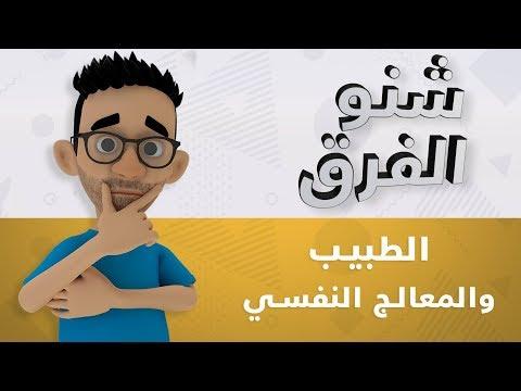 شنو الفرق الطبيب النفسي والمعالج النفسي