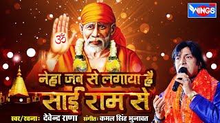 Neha Jab Se Lagaya Hai Sai Ram Se   Saibaba Songs   Devendra Rana