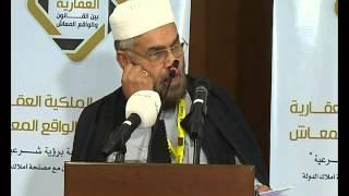 كلمة نائب مفتى عام ليبيا الدكتور غيث الفاخري في ورشة الملكية العقارية بين القانون والواقع