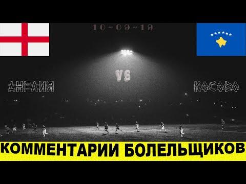 Англия – Косово (10-09-19) | КОММЕНТАРИИ иностранных болельщиков | Отбор ЕВРО-2020