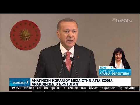 Ερντογάν | Ανάγνωση του Κορανίου μέσα στην Αγία Σοφία | 28/05/2020 | ΕΡΤ
