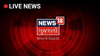 Latest News, Current Affairs And Breaking News in Gujarati - News18 ગુજરાતી