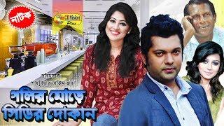Golir More CDR Dokan   Most Popular Bangla Natok   Shahriar Nazim Joy, Sumaiya Shimu   CD Vision