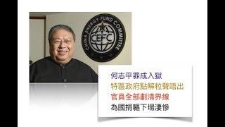 何志平罪成入獄 特區政府點解粒聲唔出 官員全部劃清界線 為國捐軀下場淒慘