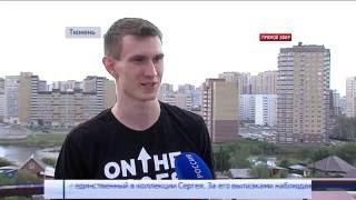 Тюменский Человек-Паук Сергей Девляшов стал звездой Интернета