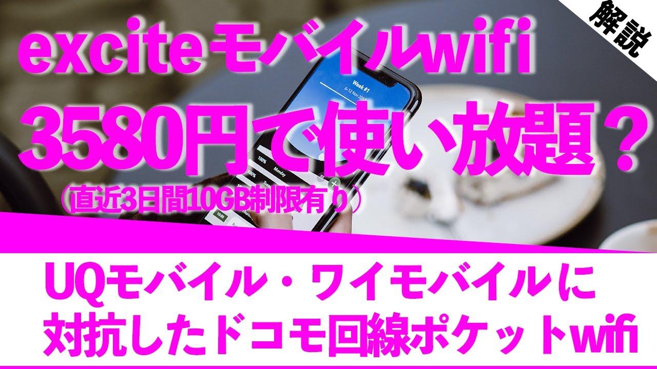 #モバイル #wifi エキサイトモバイルwifi使い放題3580円(税抜)ってかなり安い?料金プラン、UQモバイル、ワイモバイル比較解説