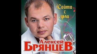 Алексей Брянцев - Сойти с ума / ПРЕМЬЕРА 2018