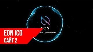 EON - Обзор ICO | Сайт №2