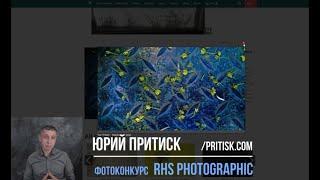 Юрий Притиск о фотоконкурсе RHS Photographic. Deadline: 2020.01.31