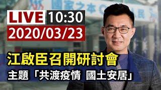 【完整公開】LIVE 江啟臣召開研討會 主題「共渡疫情 國土安居」