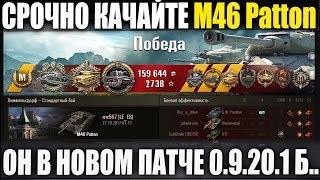 СРОЧНО КАЧАЙТЕ M46 Patton! В ПАТЧЕ 0.9.20.1.1 ЕГО НЕВОЗМОЖНО УНИЧТОЖИТЬ В WOT!