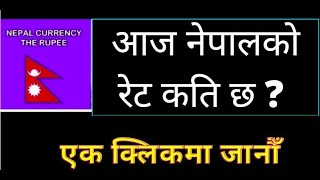 How to know Nepali currency rate from abroad ? Nepal ko exchange rate kasari chek garne ?