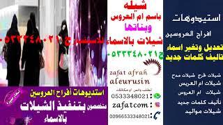شيلة باسم ام العروس والعروس جديد وحصري تنف بالاسماء لطلب 0533348021