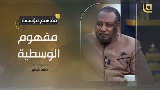 مفاهيم مؤسسة مع الدكتور عصام البشير | ح7 مفهوم الوسطية