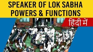 Speaker of Lok Sabha, Powers & Functions, Appointment & Removal, Know all about Lok Sabha Speaker