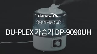 듀플렉스 DP-9090UH (일반구매)_동영상_이미지