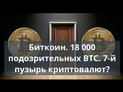 Бинарные опционы на биткоины отзывы