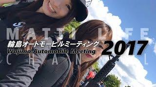 輪島オートモービルミーティング2017ダイジェスト!