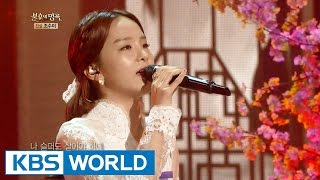Song SoHee - If I Leave | 송소희 - 나 가거든 [Immortal Songs 2]
