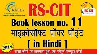 RSCIT Book lesson no.-11 - Microsoft Power point 2010| RS-CIT Online Test Paper