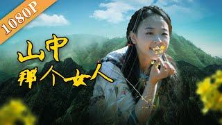 《山中那个女人》/ Woman in the Mountain 地质考察探险队与兴隆姑娘生死传奇的故事  (刘牧 / 吴浇浇) | new movie 2020 | 最新电影 2020