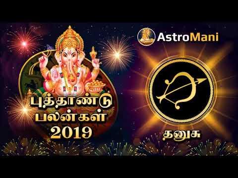 தனுசு ராசி 2019 புத்தாண்டு பலன்கள் | Dhanusu Rasi 2019 New Year Rasi Palan | Astro Mani