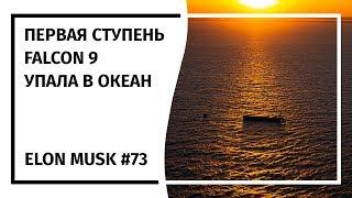 Илон Маск: Новостной Дайджест №73 (05.12.18-11.12.18)