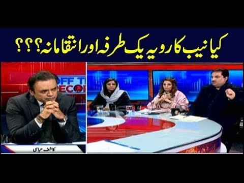 Off The Record | Kashif Abbasi | ARYNews | 20 February 2019
