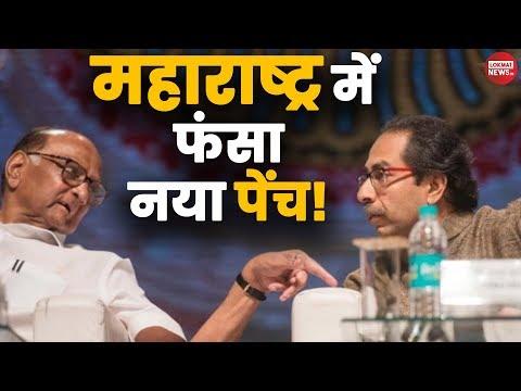 Maharashtra में NCP-Congress के साथ पक रही शिवसेना की खिचड़ी?