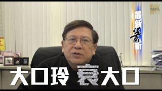 大名嘴大口玲衰大口〈蕭若元:最新蕭析〉2014-02-12