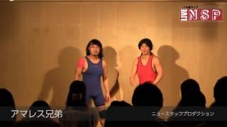 LIVENSPアマレス兄弟「吉田沙保里vs伊調馨」2017.02