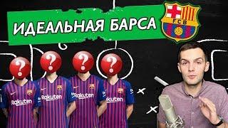 Идеальный состав Барселоны | Тактика, расстановка, лучшие футболисты | Сезон 2018 2019