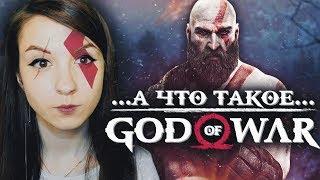 GOD OF WAR - А ЧТО ЭТО ТАКОЕ? (ДЕВУШКА ВПЕРВЫЕ ИГРАЕТ В БОГ ВОЙНЫ, ГОД ОФ ВАР)