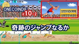 【ワンコインディー#10-2】Ragdoll Runners実況「幅跳び、三段跳び、ハードル、あと10種競技的なやつ」